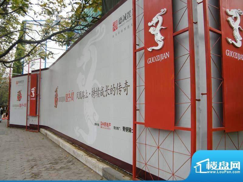 国子间实景图项目(2011.04.01)
