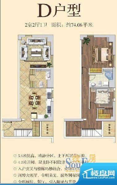 东南悦城户型图D户型 2室2厅1卫面积:74.04平米