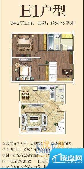 东南悦城户型图E1户型 2室2厅2面积:56.45平米