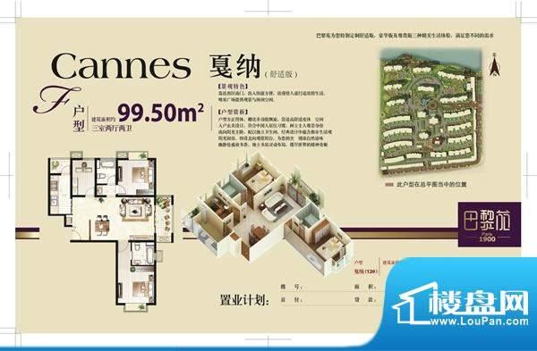 金狮薇尼诗花园户型图三期巴黎面积:99.50平米