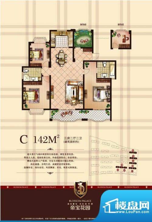 金达帝宝花园户型图C户型 三房面积:142.00平米
