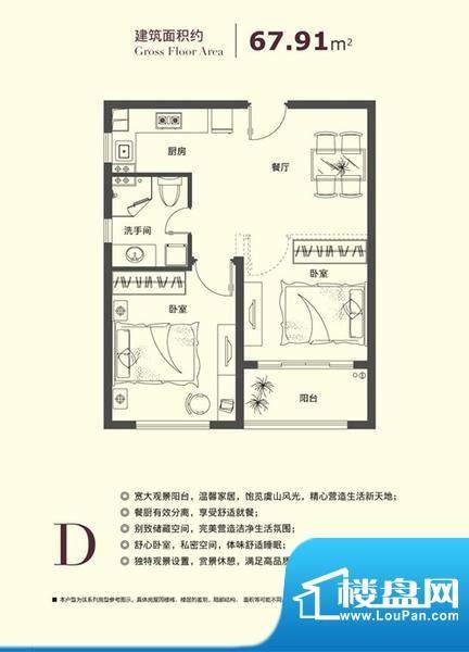 爱乐国际公寓户型图户型图D 面积:67.91平米