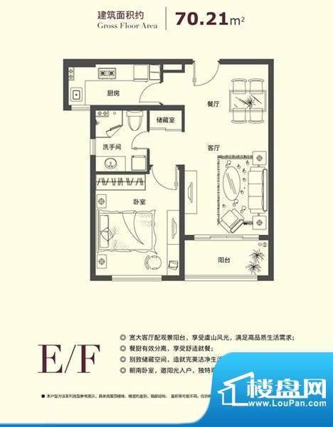 爱乐国际公寓户型图户型图E/F 面积:70.21平米