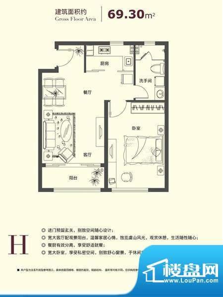 爱乐国际公寓户型图户型图H 面积:69.30平米