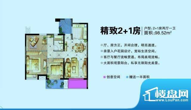 昆承湖国际花园户型图2+1房两厅面积:98.52平米