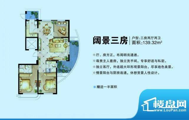昆承湖国际花园户型图三房两厅面积:139.32平米
