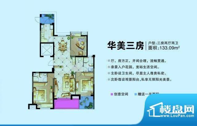 昆承湖国际花园户型图三房两厅面积:133.09平米