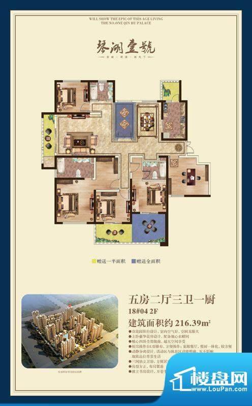 琴湖壹号户型图五房二厅三卫户面积:216.39平米