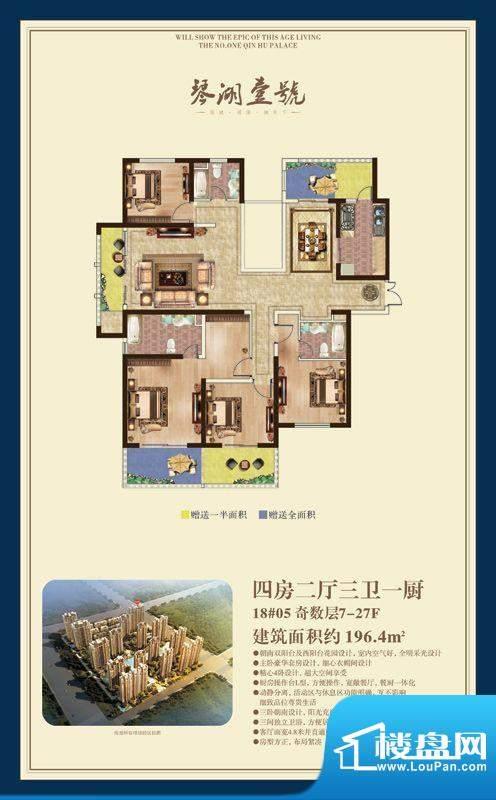 琴湖壹号户型图四房二厅三卫户面积:196.40平米