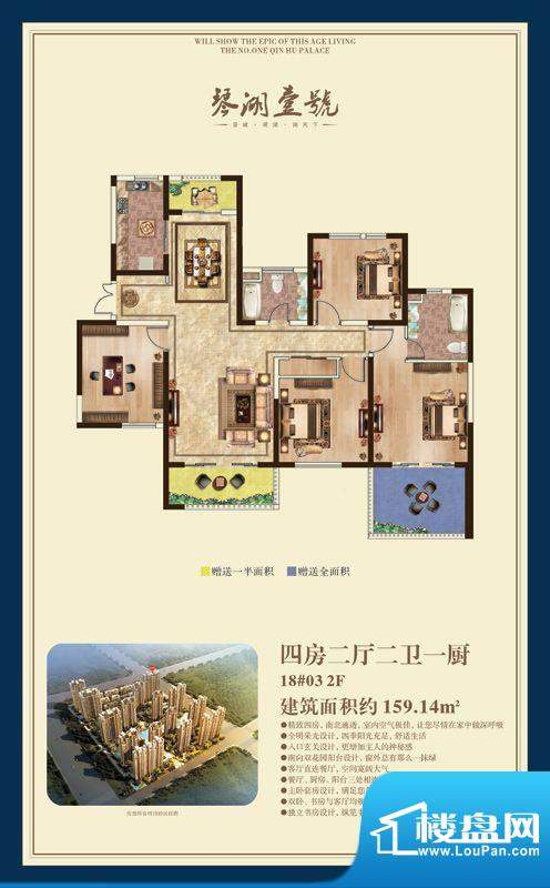 琴湖壹号户型图四房二厅二卫户面积:159.14平米