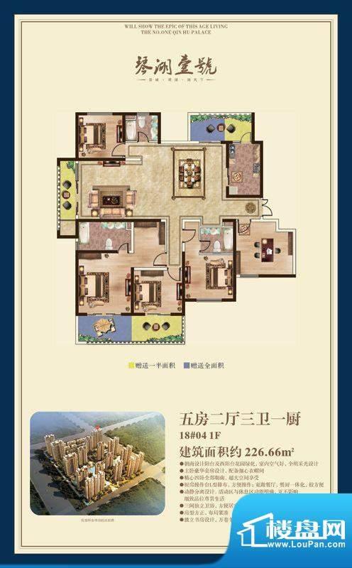 琴湖壹号户型图五房二厅三卫户面积:226.66平米