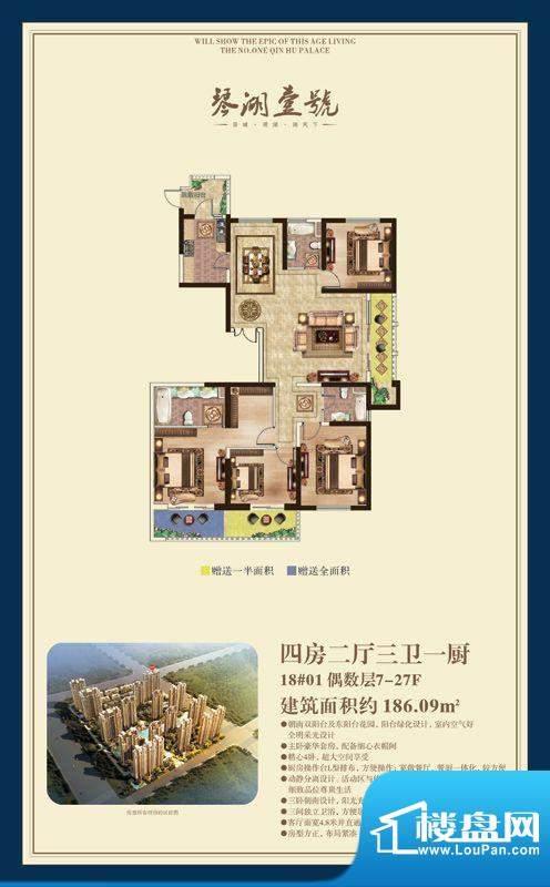 琴湖壹号户型图偶数层四房二厅面积:186.09平米