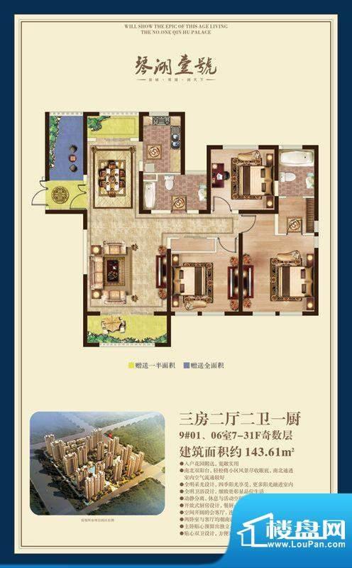 琴湖壹号户型图奇数层三房二厅面积:143.61平米