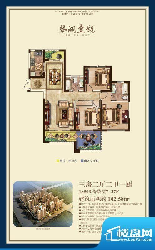 琴湖壹号户型图三房二厅二卫户面积:142.58平米
