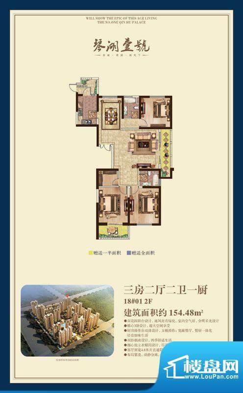 琴湖壹号户型图三房二厅二卫户面积:154.48平米