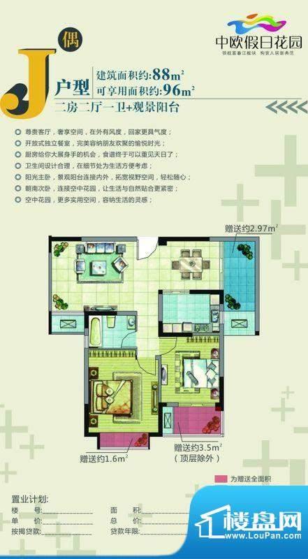 中欧假日花园户型图J户型 两室面积:96.00平米