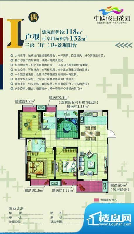 中欧假日花园户型图I户型 三室面积:132.00平米