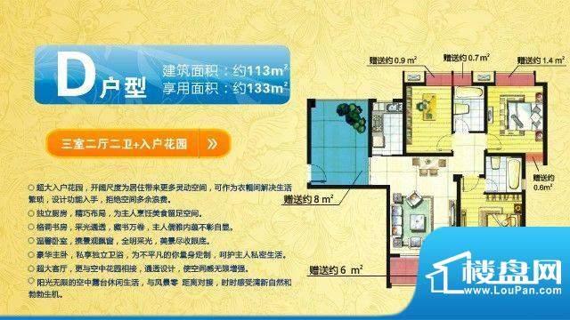 中欧假日花园户型图D户型 三室面积:133.00平米