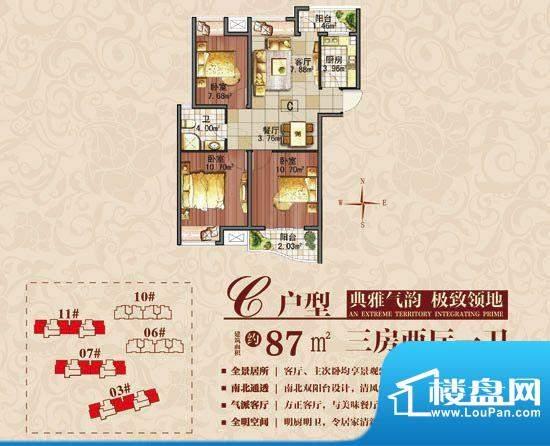 金润家园户型图C户型 3室2厅1卫面积:87.00平米