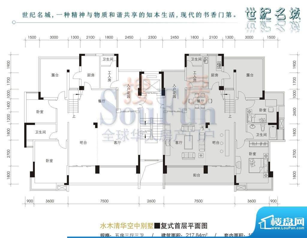 世纪名城户型图水木清华 5室3厅面积:217.84平米