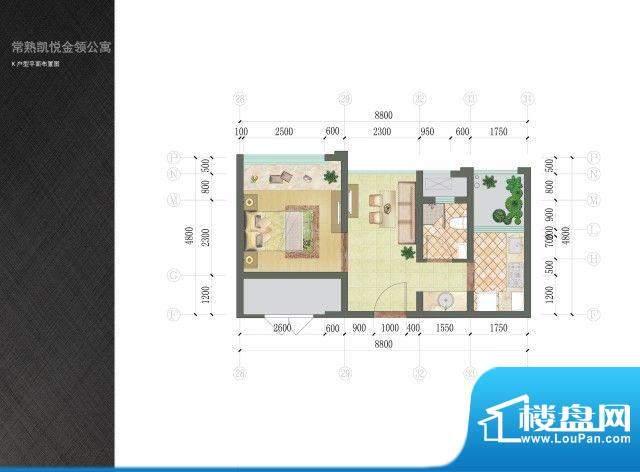 凯悦金领公寓户型图K户型平面布