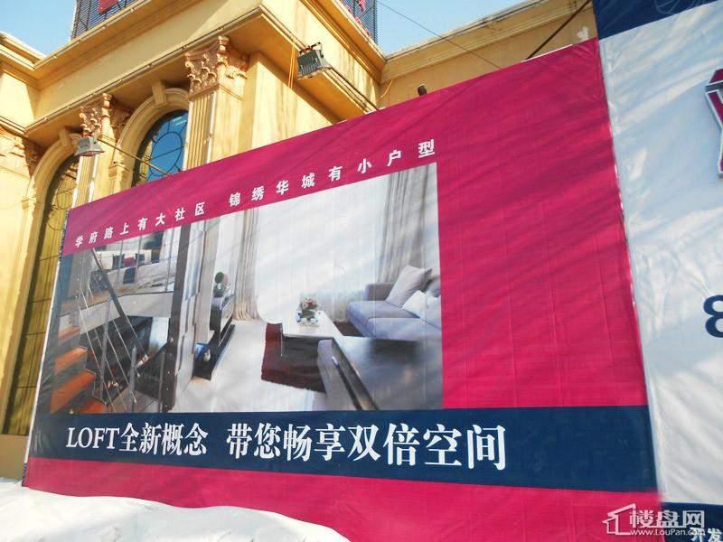观筑 锦绣华城项目广告围挡(2013-01-06)