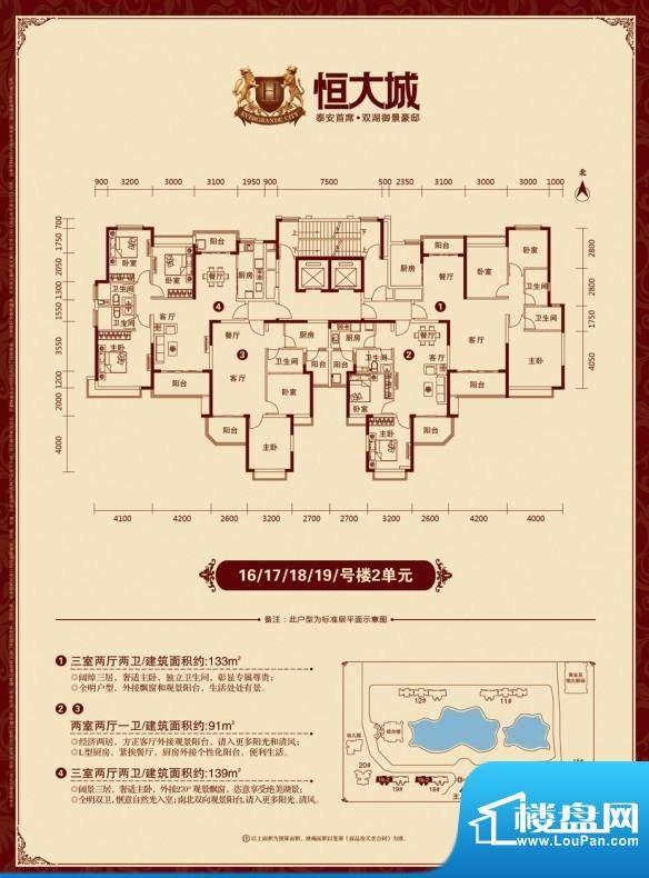 泰安·恒大城户型图16-19-2