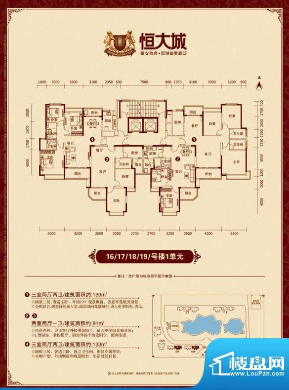 泰安·恒大城户型图16-19-1