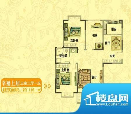 安居·上上城户型图xf 3室2厅1面积:116.00平米