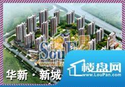 华新·新城实景图