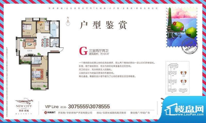 华新·新城户型图19 面积:121.00平米