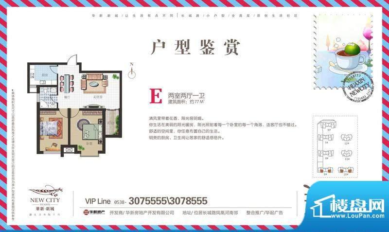 华新·新城户型图17 面积:77.00平米