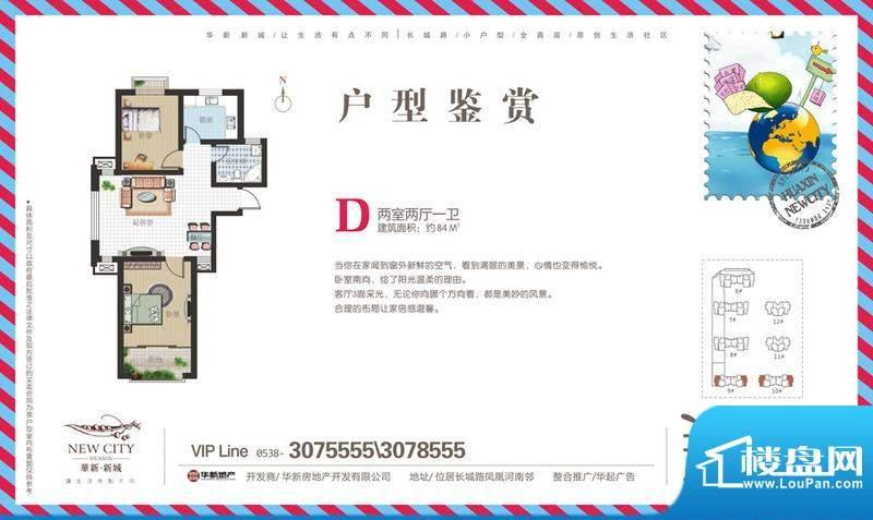华新·新城户型图16 面积:83.00平米
