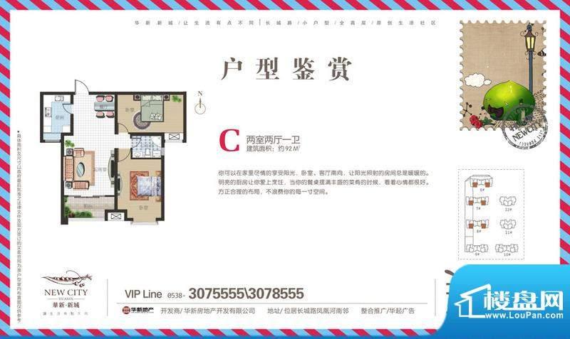 华新·新城户型图15 面积:89.00平米