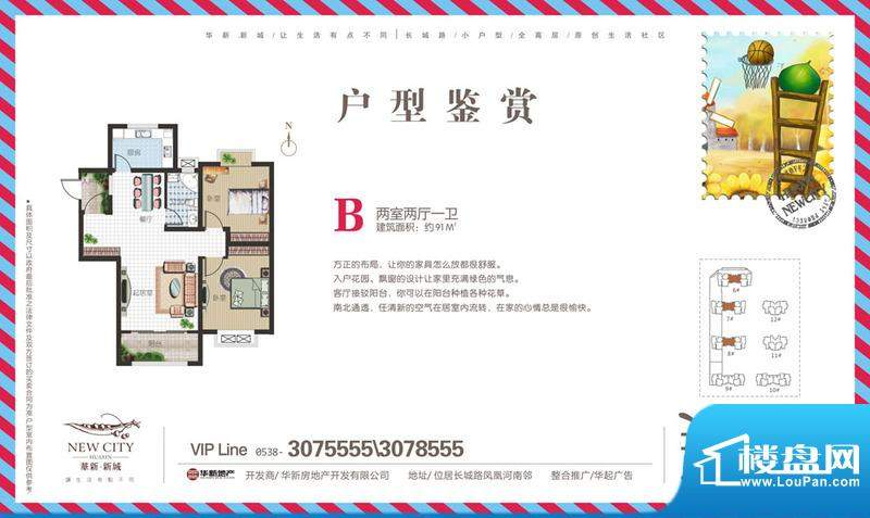 华新·新城户型图14 面积:89.00平米