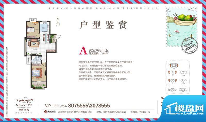 华新·新城户型图13 面积:86.00平米