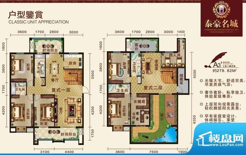泰豪名城户型图a33 7室3厅4卫1面积:278.82平米