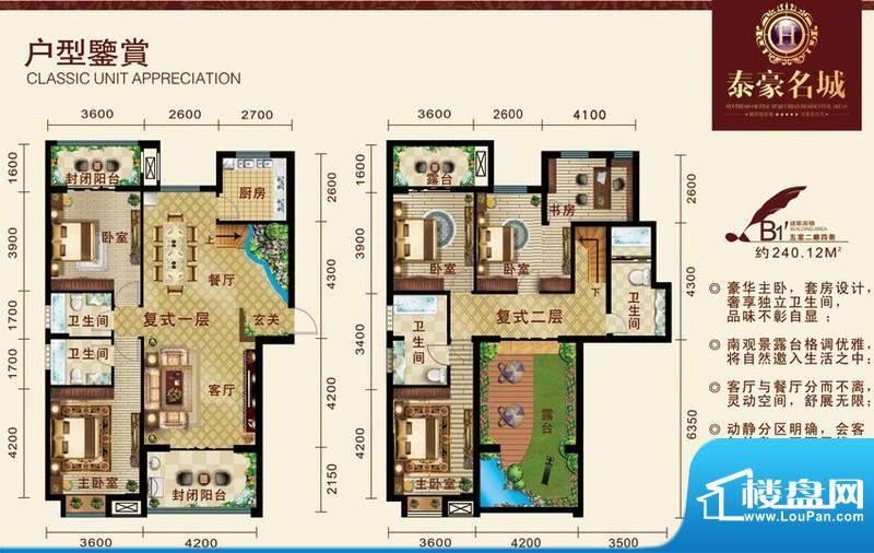 泰豪名城户型图b11 5室2厅4卫1面积:240.12平米