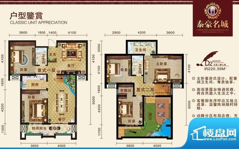 泰豪名城户型图d22 5室2厅3卫1面积:220.39平米