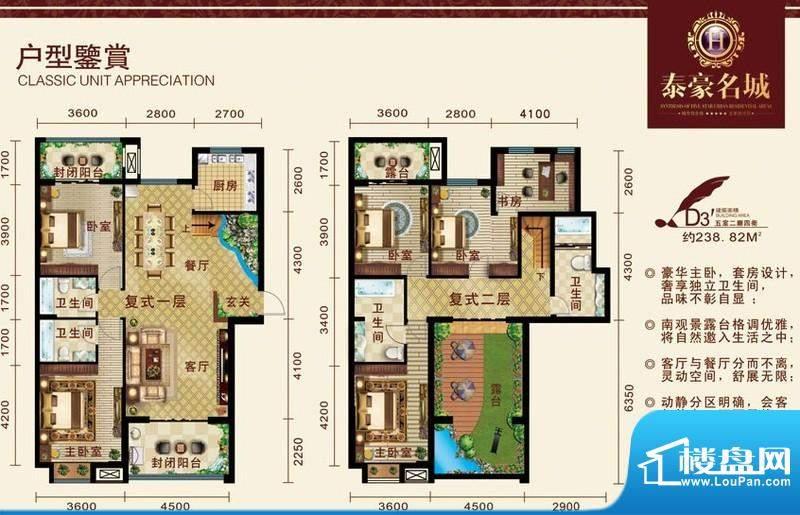 泰豪名城户型图d33 5室2厅4卫1面积:238.82平米