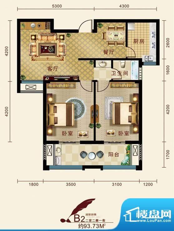 泰豪名城户型图b2 2室2厅1卫1厨面积:93.73平米