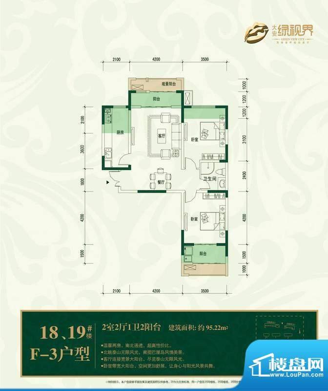 大安·绿视界户型图f3 2室2厅1面积:95.22平米