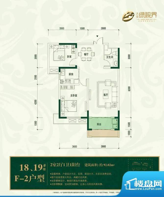 大安·绿视界户型图f2 2室2厅1面积:92.02平米