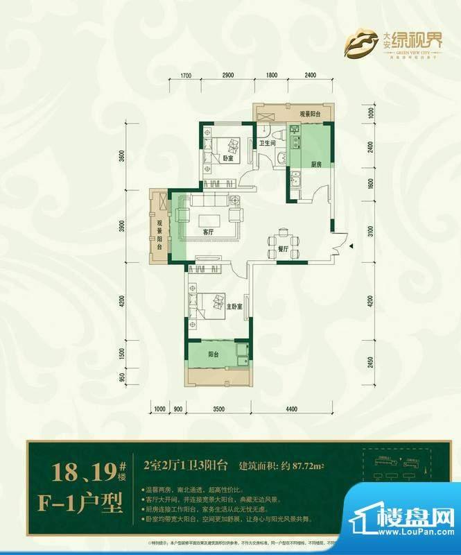 大安·绿视界户型图f1 2室2厅面积:87.72平米