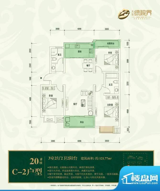 大安·绿视界户型图c2 3室2厅面积:121.77平米