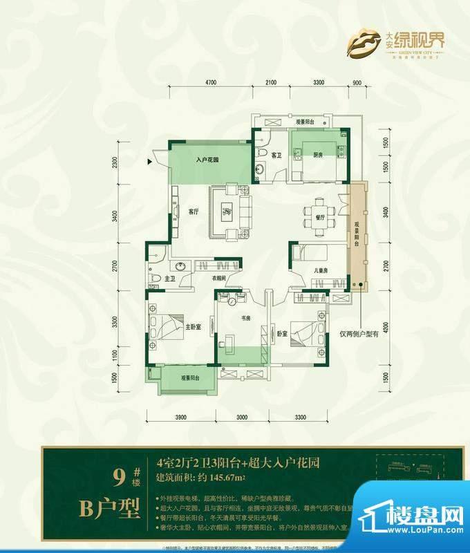 大安·绿视界户型图b 4室2厅面积:145.67平米