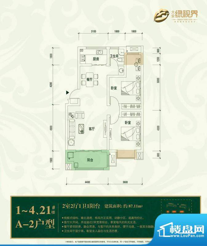 大安·绿视界户型图a2 2室2厅面积:87.11平米