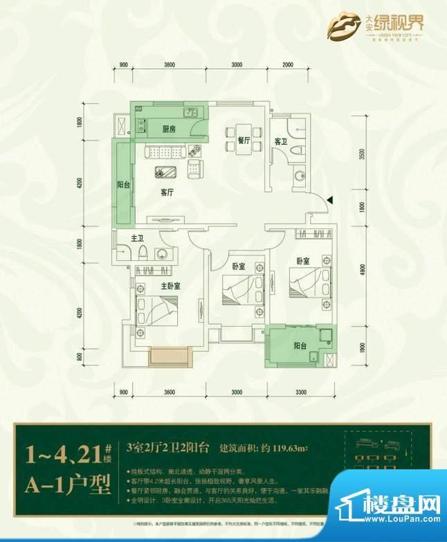 大安·绿视界户型图a1 3室2厅2面积:119.63平米