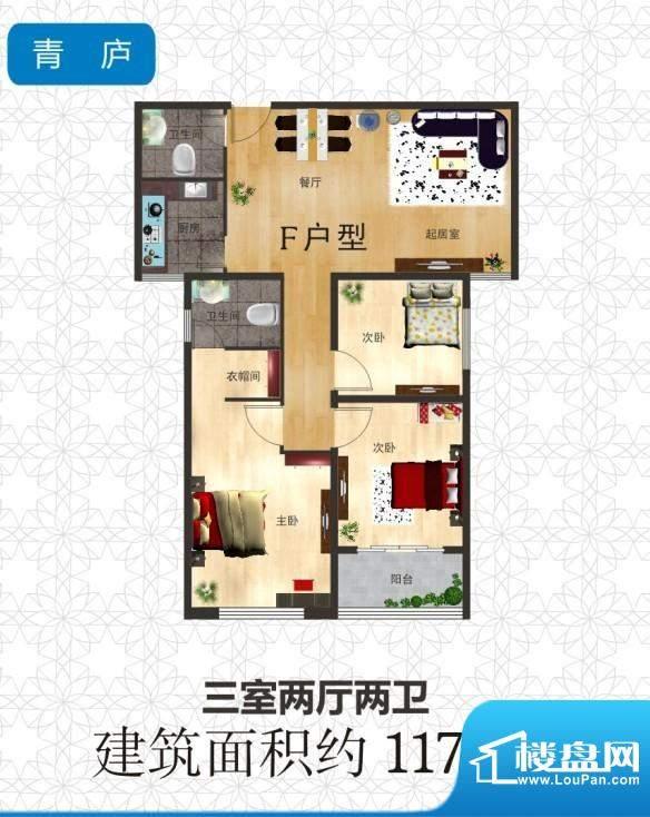 信德·彩世界户型图f 3室2厅2卫面积:117.27平米