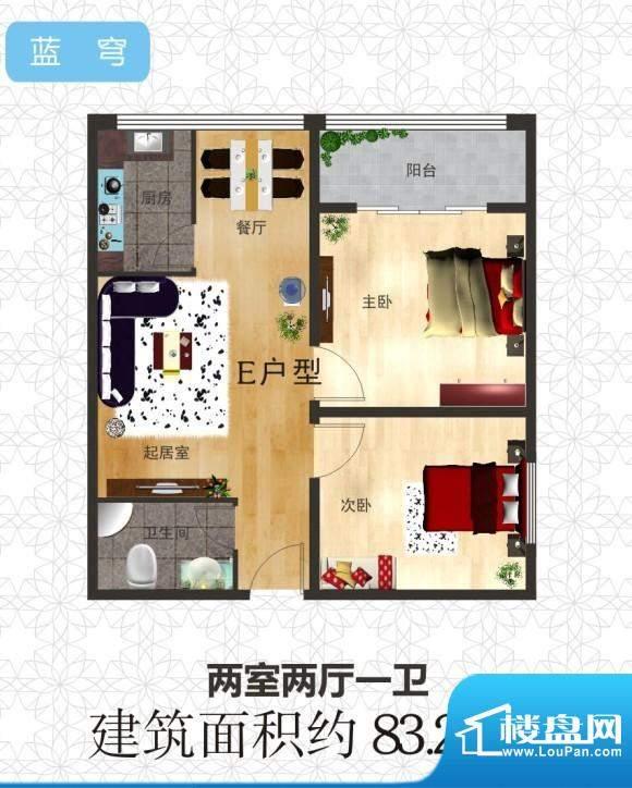 信德·彩世界户型图e 2室2厅1卫面积:83.26平米